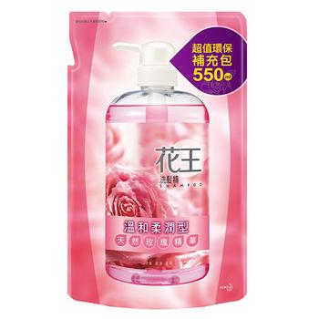 ★超值2入組★花王洗髮精溫和柔潤型補充包550ml