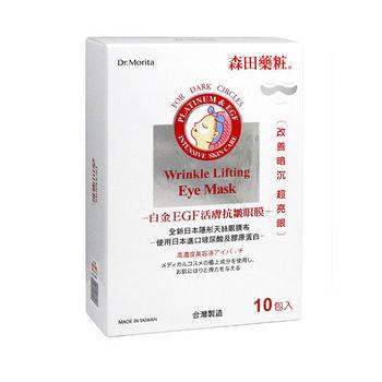 ★買一送一★森田藥妝白金EGF活膚抗皺眼膜10包入
