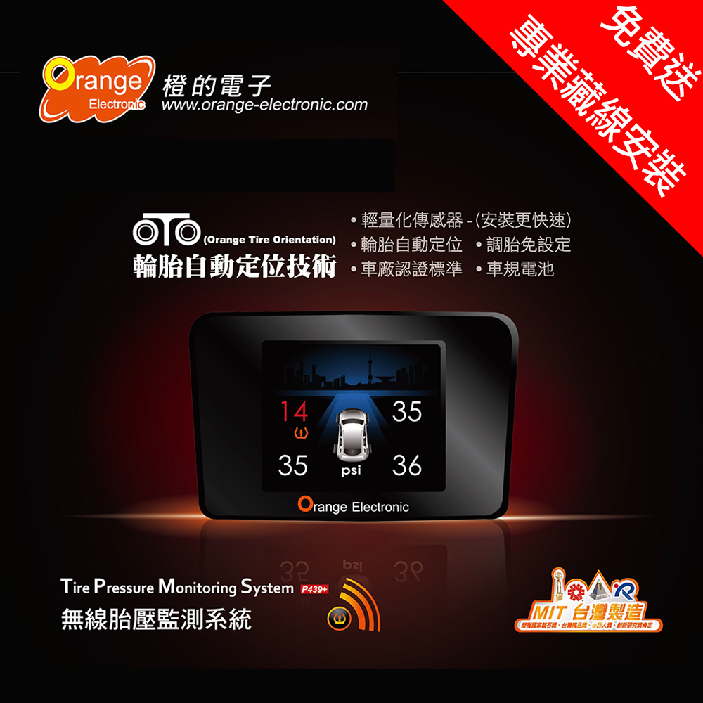 ~橙的電子~Orange 無線胎壓偵測器TPMS胎內_送 _P439  型 升級版