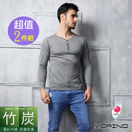 【MORINO摩力諾】竹炭紗 長袖T恤 半門襟(超值2件組)