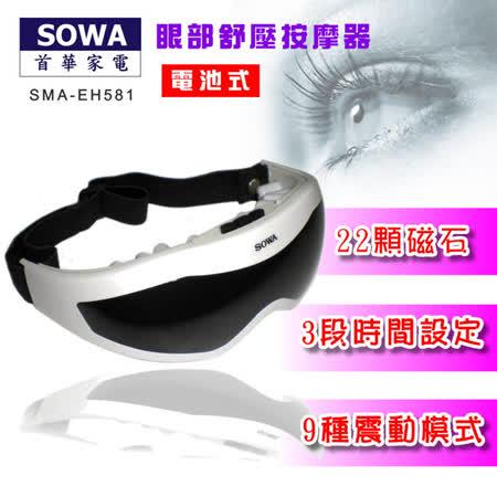 【SOWA】眼部舒壓按摩器(SMA-EH581)