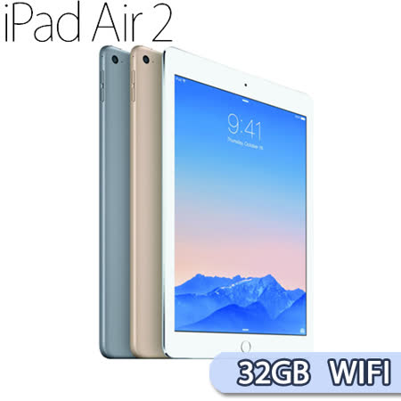 Apple iPad Air 2 Wi-Fi 32GB 平板電腦【送螢幕保護貼+觸控筆+專用機背蓋】