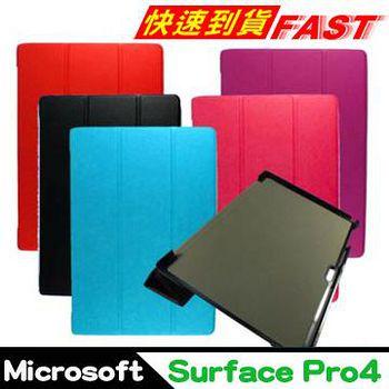 Microsoft 微軟Surface Pro4 平板卡斯特三折可立式皮套(黑/紅/紫/天藍/玫紅) 【送保護貼+汽車出風口手機夾】
