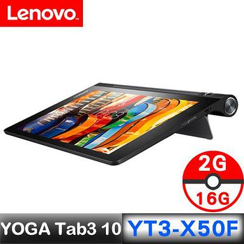 Lenovo YOGA Tab3 10 YT3-X50F 10.1吋四核平板(WIFI版/16G/黑) 【送原廠翻頁式皮套+專用保護貼】