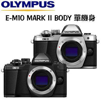 OLYMPUS E-M10 MARK II BODY 單機身 E-M10 MII (中文平輸)-送64G U3卡+ 專用鋰電池+相機包+LENSPEN拭鏡筆+GIOTTOS吹球
