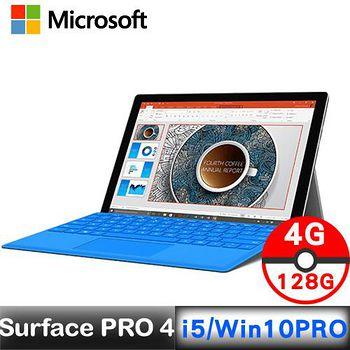 Microsoft Surface PRO 4/12吋/i5/4G/128G/WiFi/W10 PRO 【含實體鍵盤+office 365】