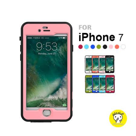 【dido shop】iPhone 7 全防水手機殼 透明背蓋 防水殼 (YD032)