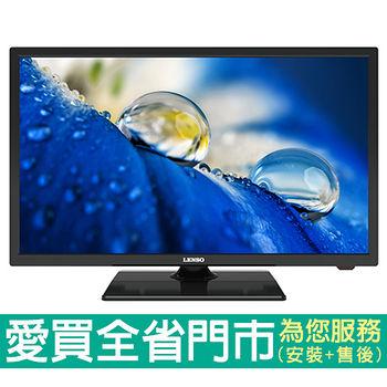 LENSO24型液晶顯示器_含視訊盒24LS-15A含配送到府(不含安裝)