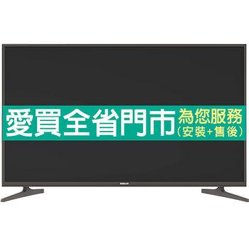 HERAN禾聯55型液晶顯示器_含視訊盒554K-C1含配送到府+標準安裝