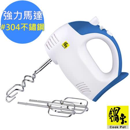 【鍋寶】麵團大師 手持式多功能美食攪拌機(HA-2012-D)-不鏽鋼打麵糰