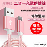 【dido shop】雙面二合一快速傳輸充電線(EB045)