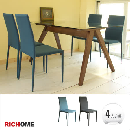 【RICHOME】時尚簡約餐椅4入-2色