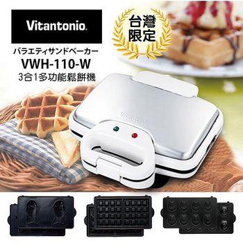 日本Vitantonio 3合1多功能鬆餅機 VWH-110