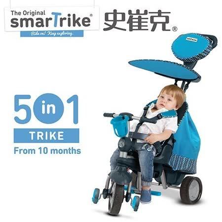 「英國 smarTrike 史崔克」極速賽克嬰幼5合1觸控三輪車(彩鑽藍)