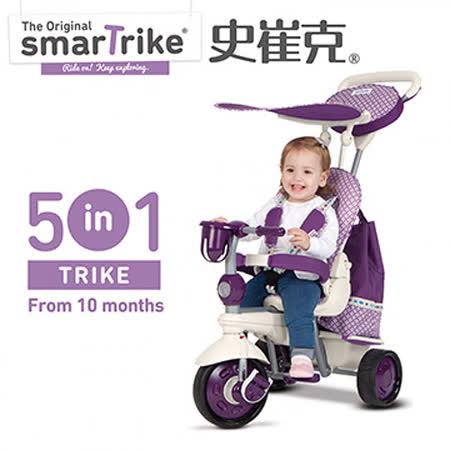 「英國 smarTrike 史崔克」極速賽克嬰幼5合1觸控三輪車(璀璨紫)