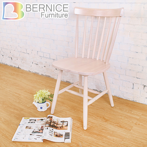Bernice~艾爾實木餐椅