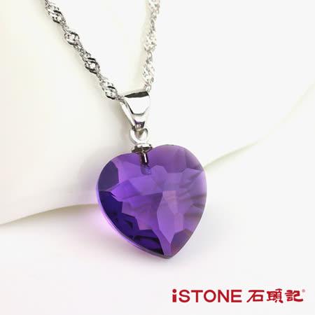 石頭記 925純銀紫水晶項鍊-心心相印