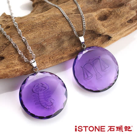 石頭記 紫水晶12星座項鍊-秋漾曜眼