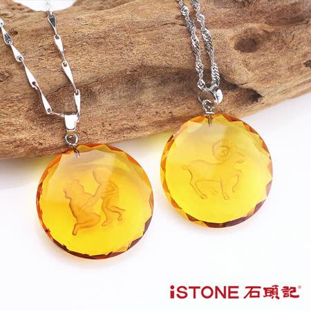 石頭記 黃水晶12星座項鍊-秋漾曜眼