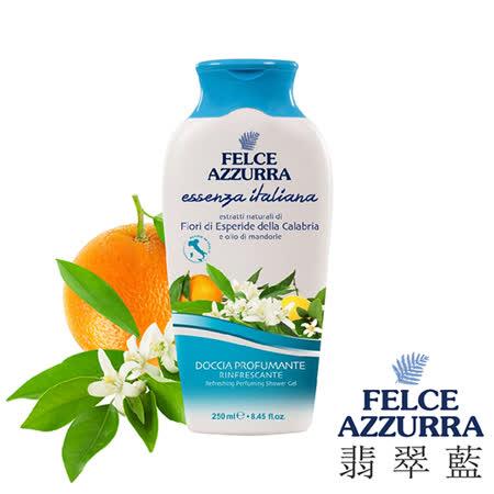 【義大利 翡翠藍 Felce Azzurra】地中海 橙花香水沐浴乳(250ml)