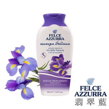 【義大利 翡翠藍 Felce Azzurra】托斯卡尼 鳶尾花香水沐浴乳(250ml)