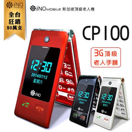 iNO CP100 CP 100老人手機 銀髮族專用 折疊機 公司貨 字體大 鈴聲大 新加坡品牌