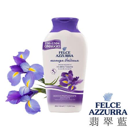 【義大利 翡翠藍 Felce Azzurra】托斯卡尼 鳶尾花香水沐浴乳(400ml)