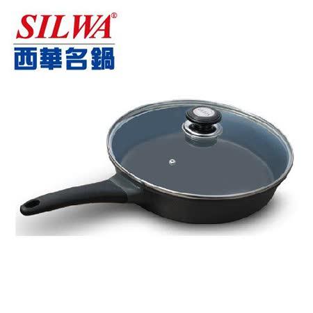 西華 30CM晶鑽萬用平底鍋