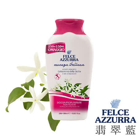 【義大利 翡翠藍 Felce Azzurra】西西里 茉莉香水沐浴乳(400ml)