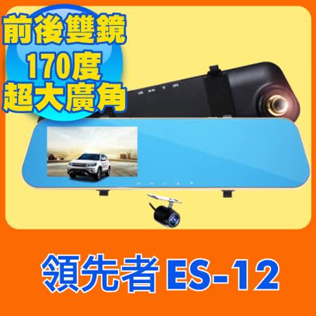 《前後行車紀錄器鏡頭改裝雙鏡+倒車顯影送16G》領先者 ES-12 廣角170度 後視鏡型行車記錄器