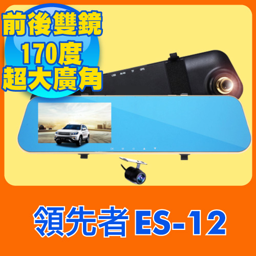 《前後雙鏡+倒車顯影送16G》領先者 ES-12 廣角170度 後視鏡型行車記行車記錄器 wifi錄器