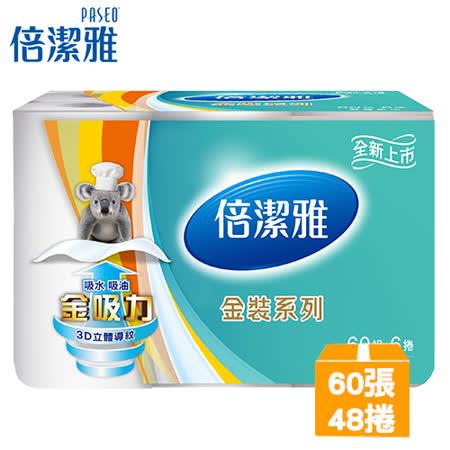 PASEO倍潔雅金裝系列廚房紙巾60張x48捲/箱