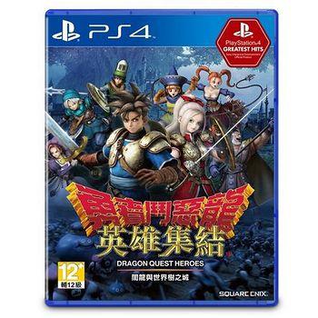 SONY PS4《勇者鬥惡龍 英雄集結 闇龍與世界樹之城》 亞洲中文版