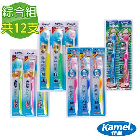 【佳美】牙刷12支綜合組(晶亮+照護+亮潔+兒童各x4)
