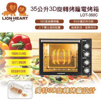 【獅子心】 35L 3D旋轉烤籠電烤箱 LOT-350C