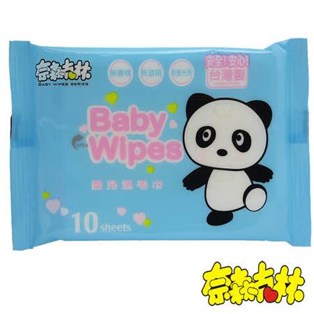 【任選】【奈森克林】嬰兒濕毛巾10張-12入