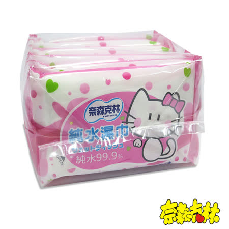 【任選】【奈森克林】純水濕巾10張-12入