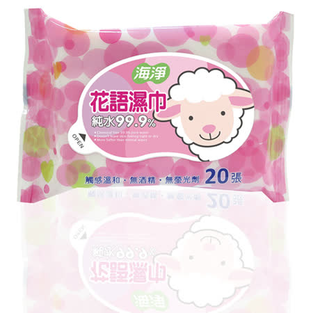 【任選】【海淨】花語濕巾20張-12入