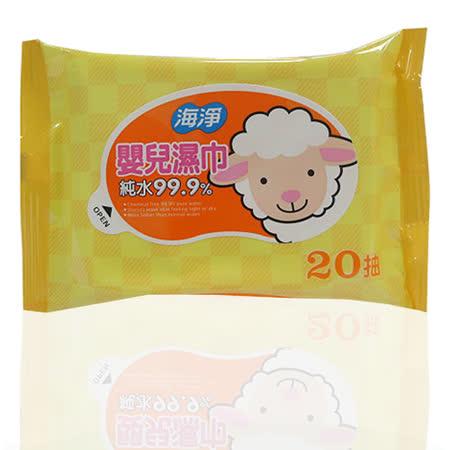 【任選】【海淨】嬰兒濕毛巾20抽-12入
