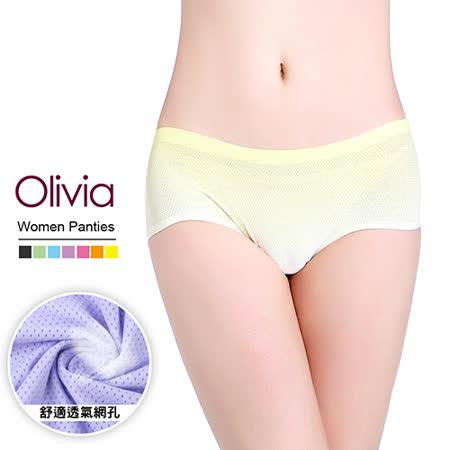 【Olivia】360度透氣網孔舒適漸變色系內褲 (黃色)