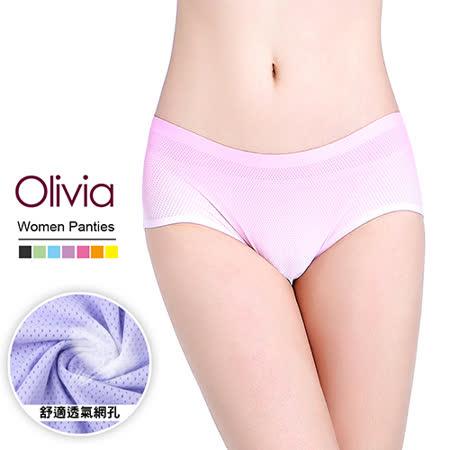 【Olivia】360度透氣網孔舒適漸變色系內褲 (紫色)