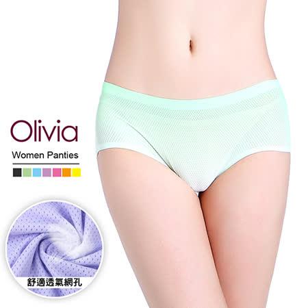 【Olivia】360度透氣網孔舒適漸變色系內褲 (綠色)