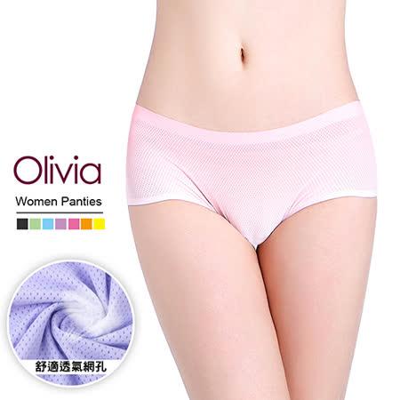 【Olivia】360度透氣網孔舒適漸變色系內褲 (粉色)