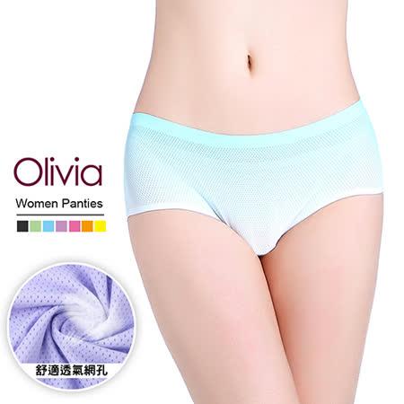【Olivia】360度透氣網孔舒適漸變色系內褲 (藍色)