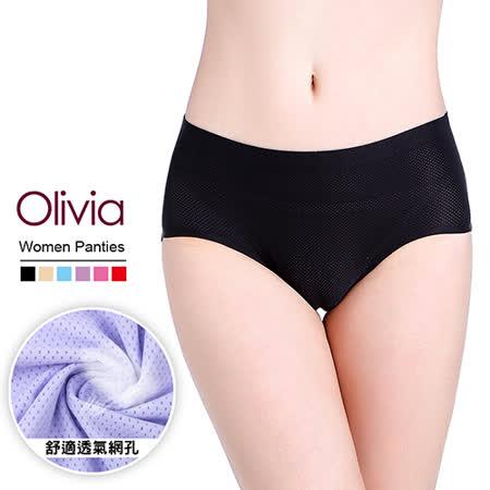 【Olivia】360度無痕透氣網孔舒適內褲 (黑色)