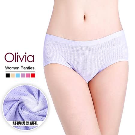 【Olivia】360度無痕透氣網孔舒適內褲 (紫色)
