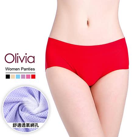 【Olivia】360度無痕透氣網孔舒適內褲 (紅色)