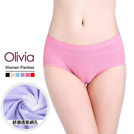 【Olivia】360度無痕透氣網孔舒適內褲 (桃紅)