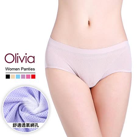 【Olivia】360度無痕透氣網孔舒適內褲 (杏色)