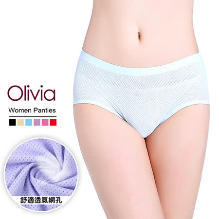【Olivia】360度無痕透氣網孔舒適內褲 (水藍色)